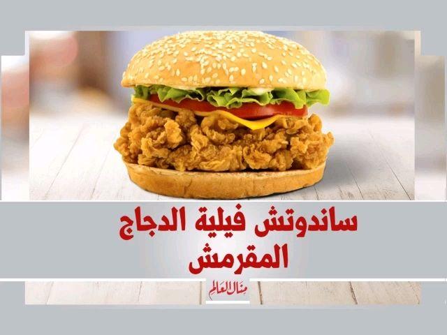 منال العالم Manal Alalem On Instagram سندوتشات فيليه الدجاج مقادير الوصفة 4 قطع فيليه دجاج 1 ملعقة صغيرة ملح 1 2 ملعقة صغيرة فلفل أبيض 1 1 2 ملعقة صغيرة بابر