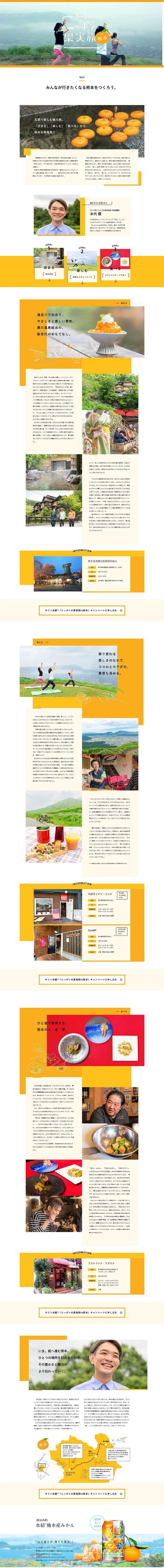 日本の果実旅in熊本|WEBデザイナーさん必見!ランディングページのデザイン参考に(かわいい系)