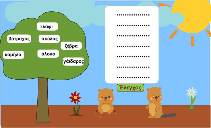 Οι μαθητές τοποθετούν σε αλφαβητική σειρά τις λέξεις. Το παιχνίδι είναι χωρισμένο σε δύο επίπεδα δυσκολίας. Κατάλληλο για μαθητές Β΄- Γ΄ Δημοτικού.
