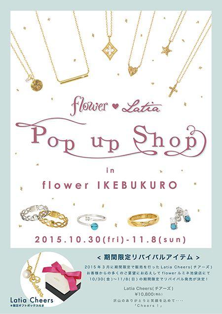 アクセサリーブランド「Latia」がルミネ池袋・flowerに期間限定出展   NEWS   HARAJUKU KAWAii!! STYLE