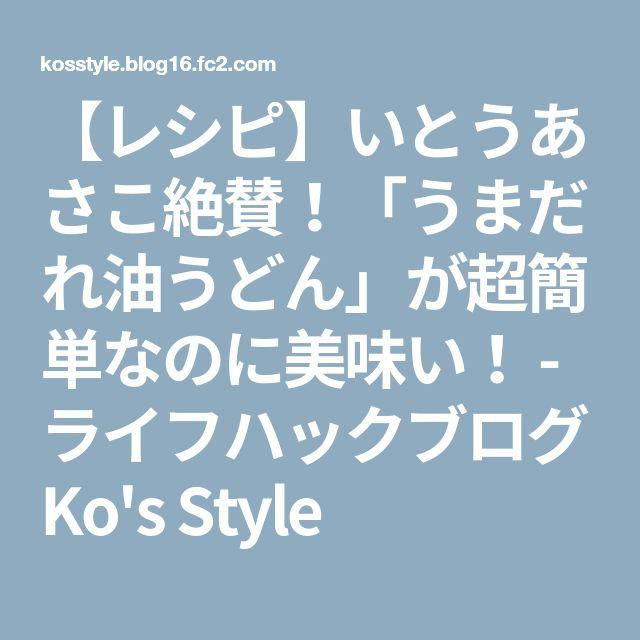 【レシピ】いとうあさこ絶賛!「うまだれ油うどん」が超簡単なのに美味い! - ライフハックブログKo's Style
