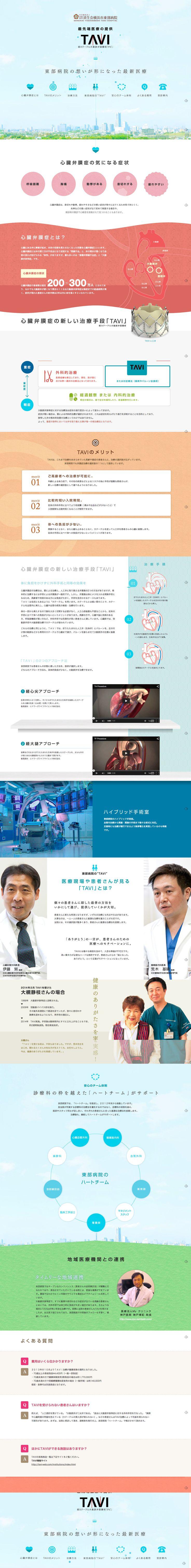 http://www.tobu.saiseikai.or.jp/tavi/