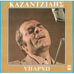 Υπαρχω 1975 Στελιος Καζαντζιδης