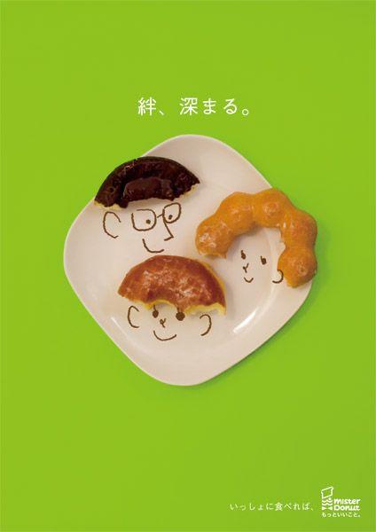Gomi Toshihiro's Design Portfolio 「絆、深まる。」 家族 愛 絆 ミスタードーナッツ 擬人化 シンボル化 シーン想起