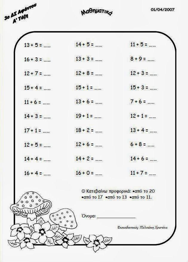 Αποτέλεσμα εικόνας για μαθηματικα α δημοτικου
