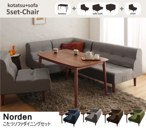 こたつもソファも高さ調節できる北欧ダイニングテーブルセット こたつテーブル+基本コーナーソファ3点+1人掛けソファの合計5点セット ソファ兼ダイニングセットで省スペース 送料無料でお届けします。