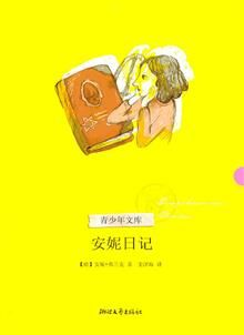 ebook Diary of a Young Girl, The (The diary of Anne ) - in Chinese