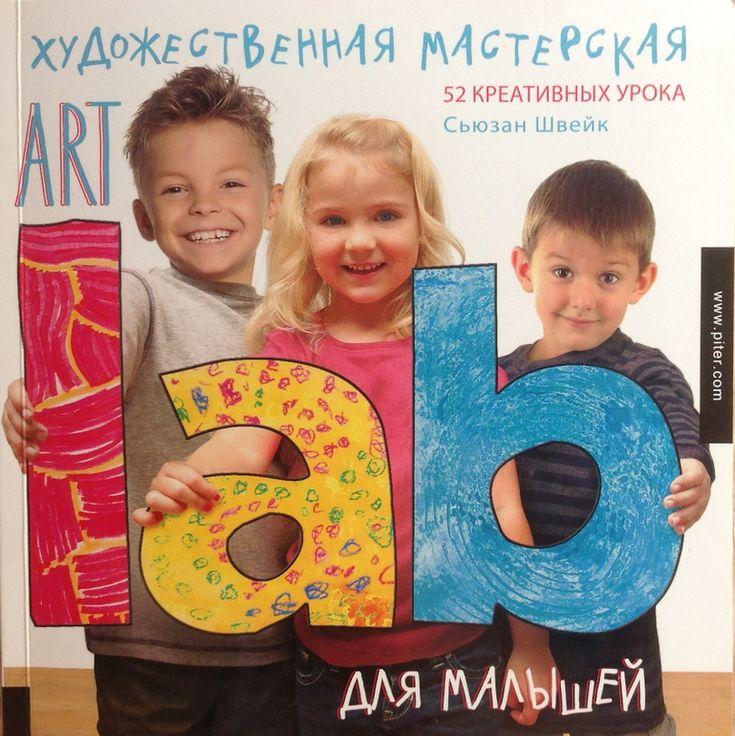 ... . Красный - творческая индивидуальность ребенка. Несмотря на немного специфичный язык, книга будет понятна родителям, не знакомым с художественными терминами. Вот для примера задания из синего и желтого блоков 8. Дошкольное творчество В Лабиринте, В Озоне, В Май-шоп В книге просто огромное количество идей для творчества с детьми! В первой главе даются основные принципы работы, далее они ...