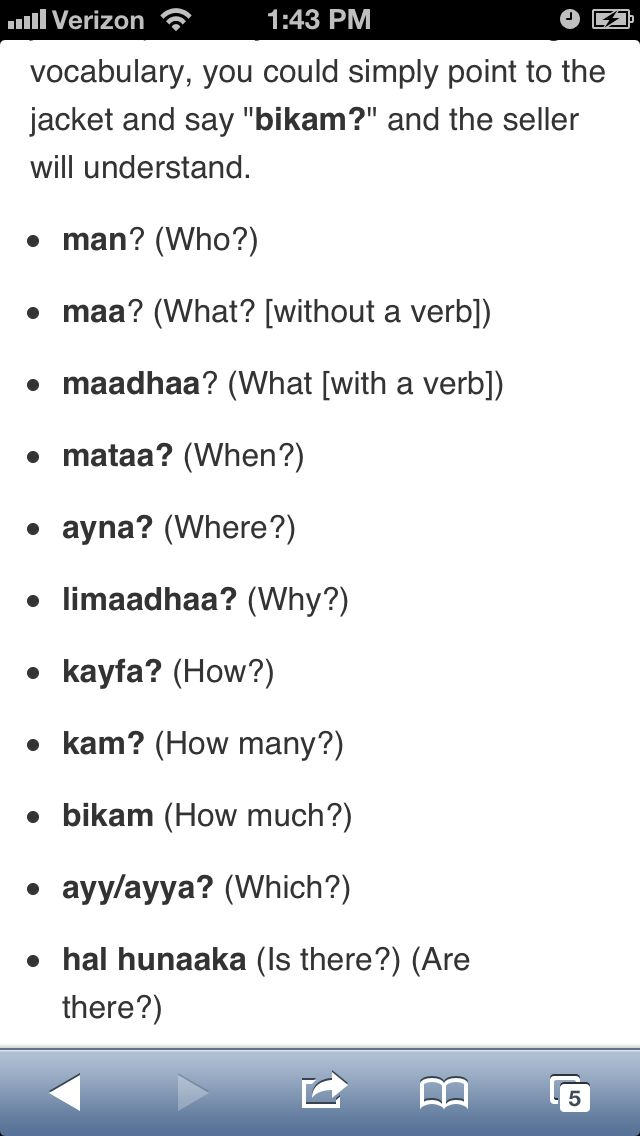 Arabic interrogative words
