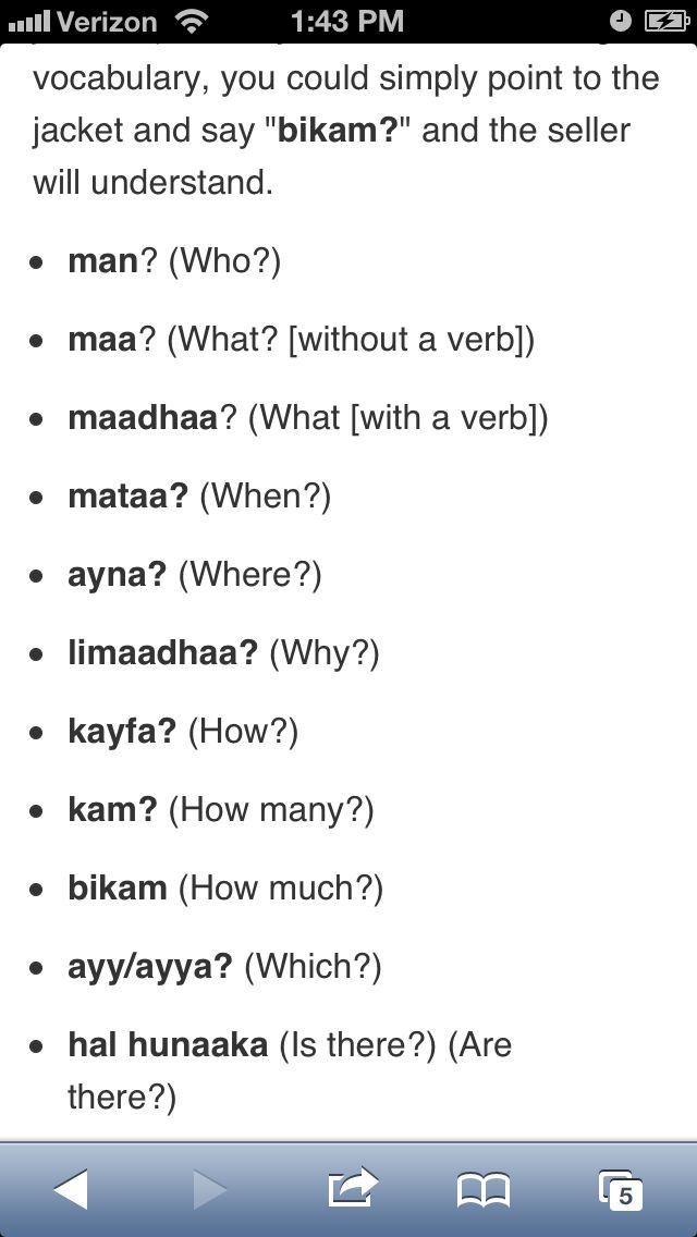 Arabic interrogative words