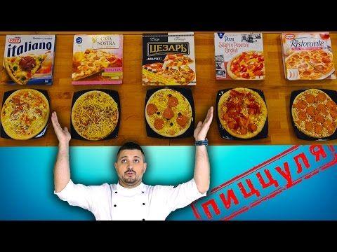 Пицца | Борщ - Шоу