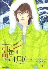 Love at First Sight Manga - Read Love at First Sight Online at MangaHere.com