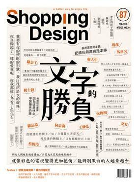 Shopping Design, 二月 - 藝術設計 | 誠品網路書店
