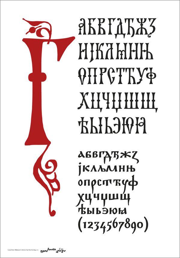 Old Slavonic cyrillic by Slovenian painter and artist Lucijan Bratuš