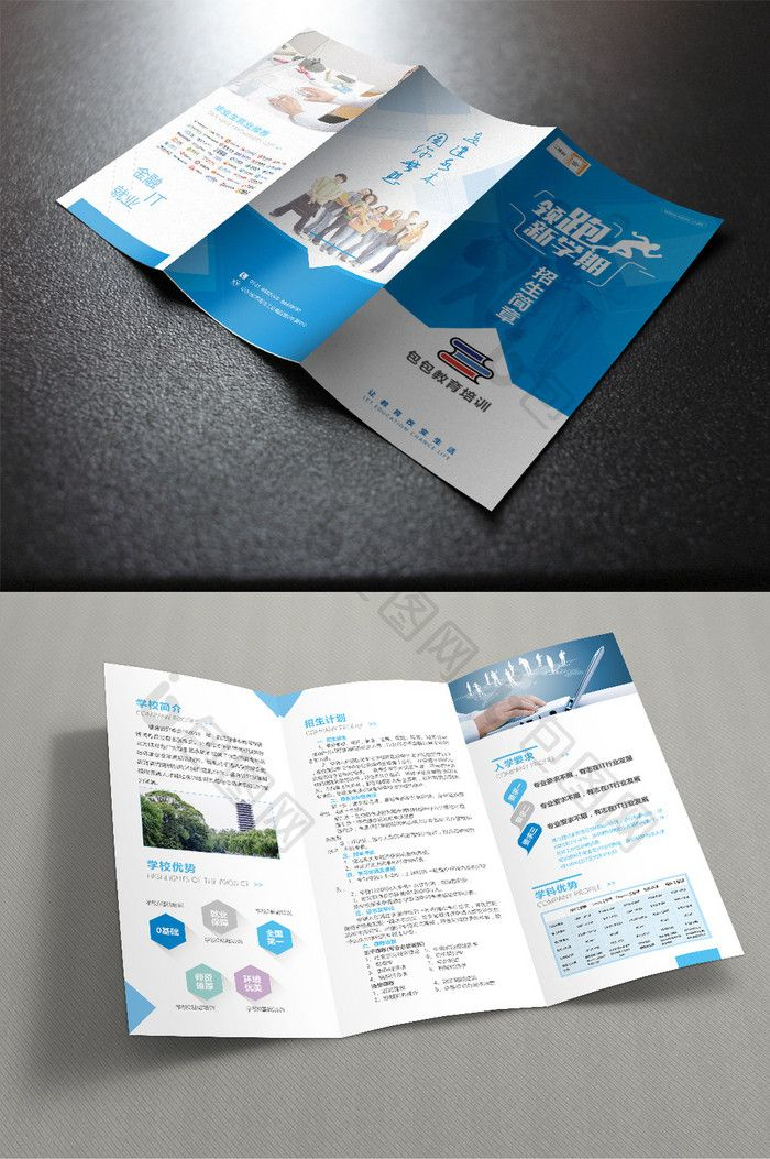 photograph about Printable Tri Fold Brochures called superior-stop over-all training doing exercises enrollment brochure