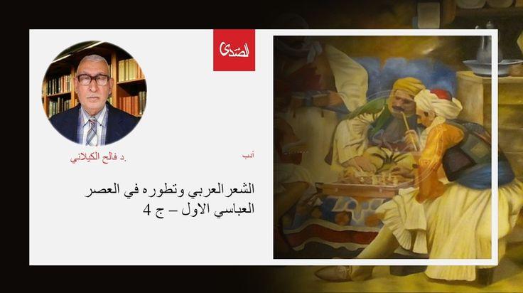 الشعرالعربي وتطوره في العصر العباسي الاول ج 4 الصدى نت Movie Posters Poster Movies