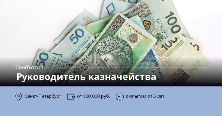 Международная компания, работающая в сфере энергетики и системной интеграции приглашает на вакансию Руководителя казначейства (г. Санкт - Петербург).