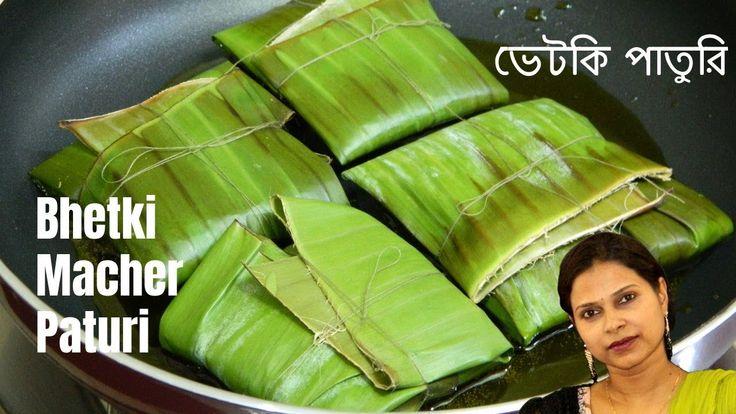 Bhetki Macher Paturi Recipe    ভেটকি মাছের পাতুরি     Barramundi Fish in...