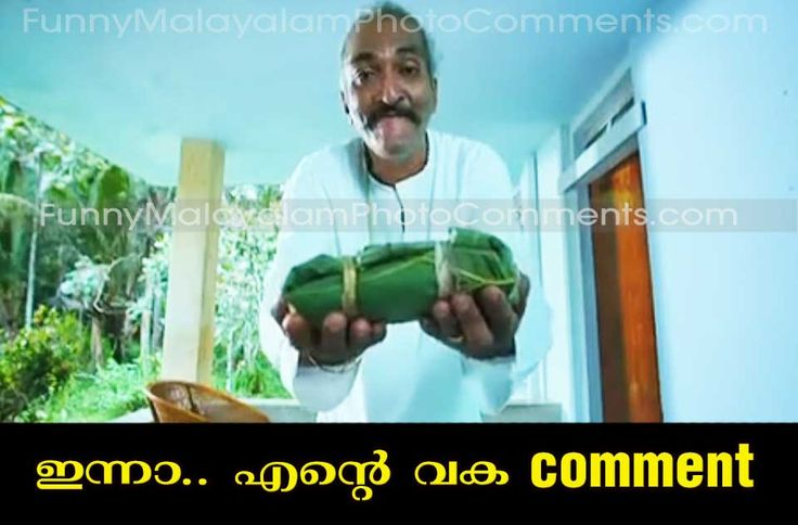 amen malayalam comedy photo comment ente vaka comment
