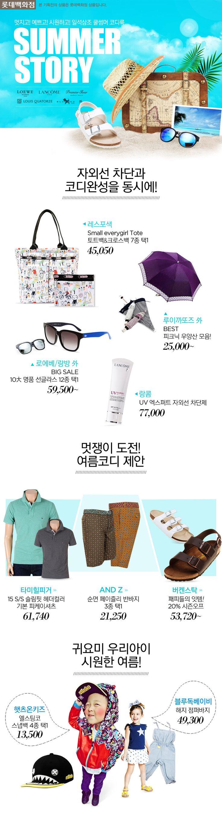 [롯데백화점] HOT SUMMER STORY 여름 바캉스 필수 아이템전! Designed by 박지원