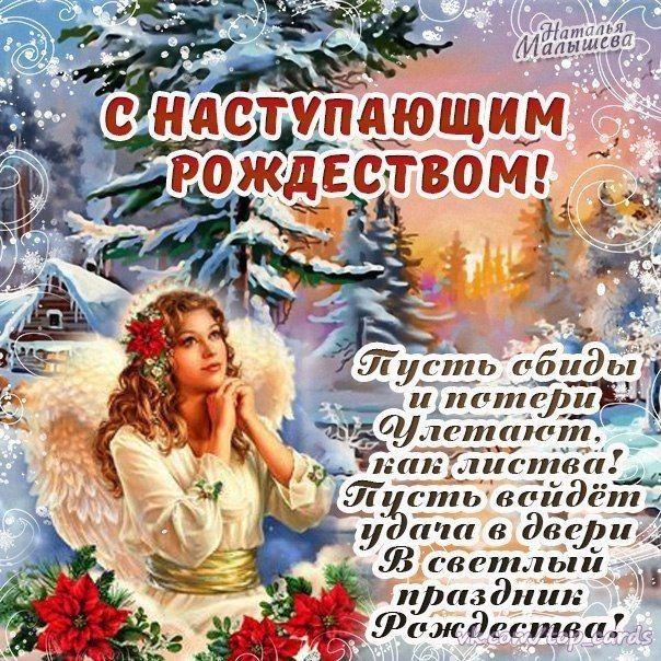 остальные с наступающим рождеством пожелания некоторых