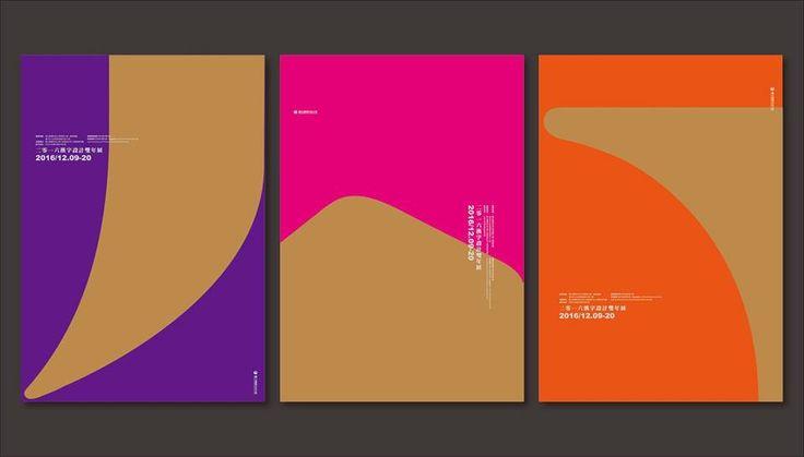 2016 漢字設計雙年展─本年度最具指標性的漢字設計展 » ㄇㄞˋ點子
