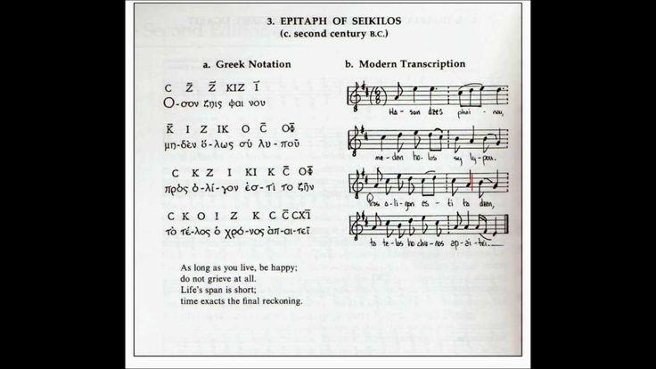 Épitaphe de Seikilos