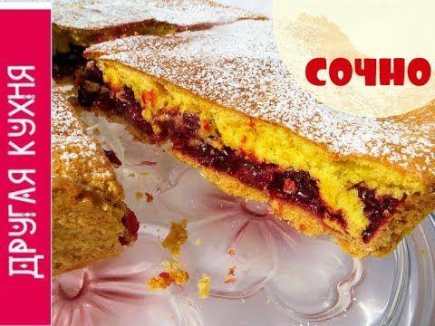 Как приготовить очень вкусный пирог с вишней. Cherry Pie Recipe. Обсуждение на LiveInternet - Российский Сервис Онлайн-Дневников