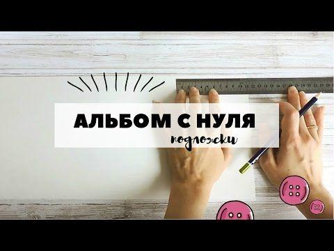 Скрапбукинг Альбом: БУМАГА для подложек / КАК разрезать большой формат бумаги? - YouTube