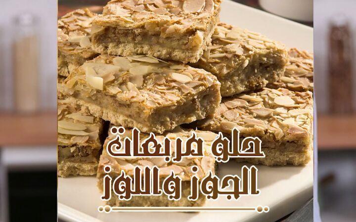 منال العالم Manal Alalem On Instagram حلو مربعات الجوز منال العالم مطبخ منال العالم أطباق شهية حلى سريع ملكة الم Dessert Recipes Recipes Diy Popcorn