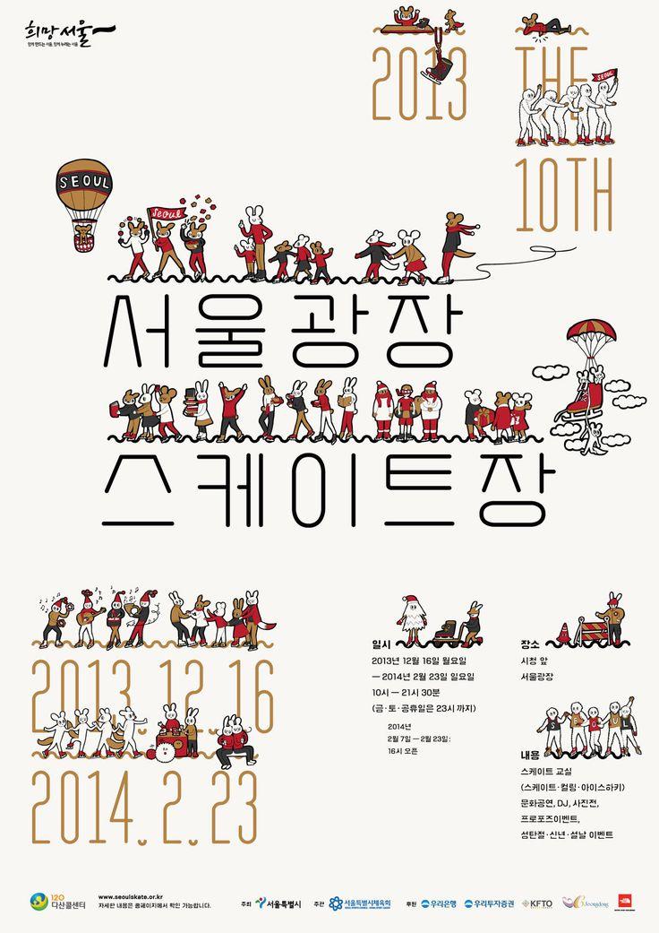 서울광장 스케이트장 | Kimgarden #Korean #Typography #Poster