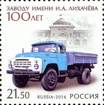 Stamp: 100 years of the Moscow Automobile Plant named I.A.Likhachev (Russia) Mi:RU 2339