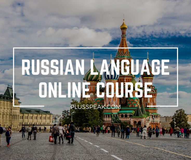 Russian language online course - 9 free lessons for beginners