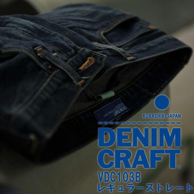 レギュラーストレート新商品【DENIM CRAFT】(デニムクラフト)【VDC103B】】【日本製】【楽天市場】