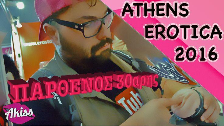 ATHENS EROTICA ART FESTIVAL 2016 με τον Παρθένο 30άρη   Akiss