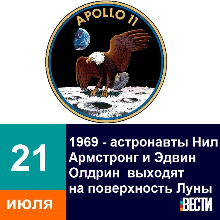 21 июля 1969 год - астронавты Нил Армстронг и Эдвин Олдрин выходят на поверхность Луны. #vestiua