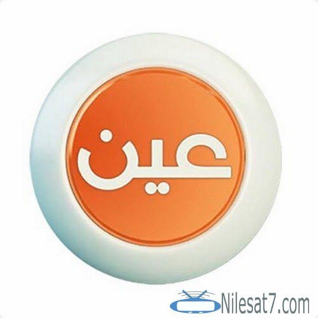 تردد قناة عين التعليمية Ien Tv 2020 Ien Tv العين التعليمية القنوات التعليمية المملكة العربية السعودية