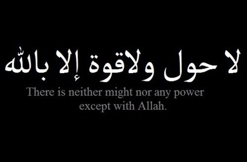 there is neither might nor any power except with allah
