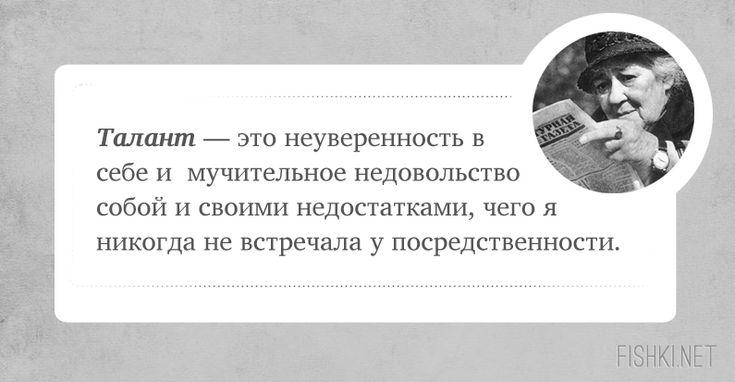 Фаина Раневская была одной из величайших советских актрис. Несмотря на то, что зачастую играла она в небольших эпизодических ролях, проницательные зрители сразу обратили внимание на ее талант актрисы и прозвали «королевой второго плана». Она оставалась любимицей публики долгие годы, а ее остроумные и колкие высказывания стали крылатыми выражениями. Сегодня мы решили вспомнить ее лучшие фразы, …