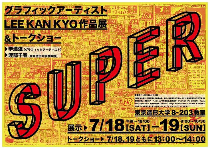 Lee Kan Kyo: Super - Miura Yuta