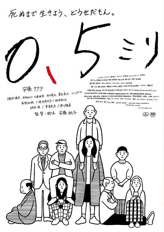 安藤 桃子 - 0.5ミリ (2014)