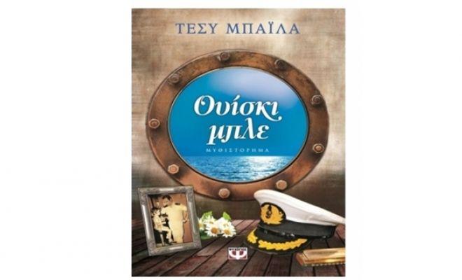 «Ουίσκι μπλε» μια εμπειρία υψηλού λογοτεχνικού επιπέδου, γράφει η Αναστασία Δημητροπούλου