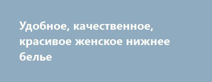 Удобное, качественное, красивое женское нижнее белье http://podvolos.com/udobnoe-kachestvennoe-krasivoe-zhenskoe-nizhnee-bele/  Бретельки бюстгальтера приходится постоянно поправлять? Резинка трусов доставляет дискомфорт, врезаясь в тело? Ношение нижнего белья для вас превращается в настоящую пытку? Это лишь свидетельствует о том, что вы неправильно его выбрали. Оно должно хорошо прилегать к телу, быть максимально удобным и незаметным. Далее в статье вы узнаете о том, как выбрать идеальное…