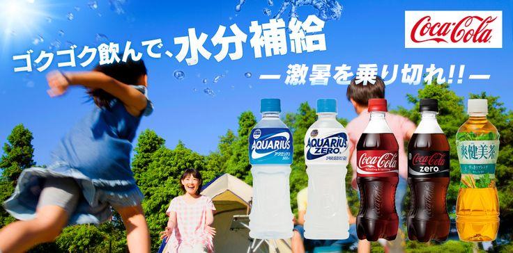 20130808_【楽天24】コカ・コーラ ゴクゴク飲んで、水分補給 ― 激夏を乗り切れ!