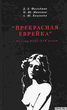 Фельдман Д.З., Минкина О.Ю., Кононова А.Ю. Прекрасная еврейка в России