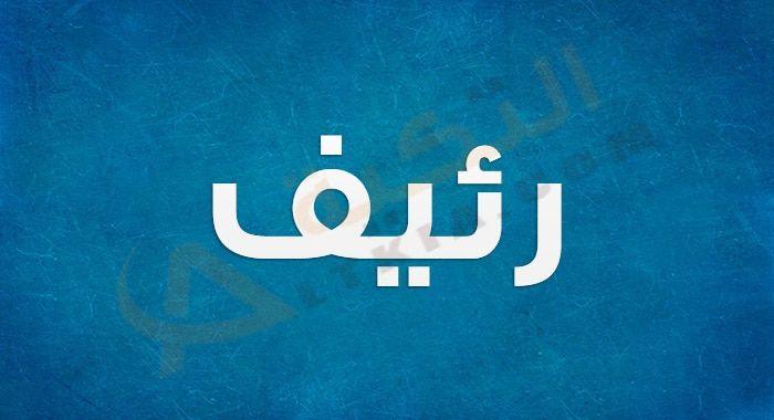 معنى اسم رئيف في اللغة العربية وصفات شخصيتة رئيف من الأسماء العربية الجميلة التي تحمل معاني محببة إلى الناس حيث يميل معظم الآباء إلى اختيار Adidas Logo Logos