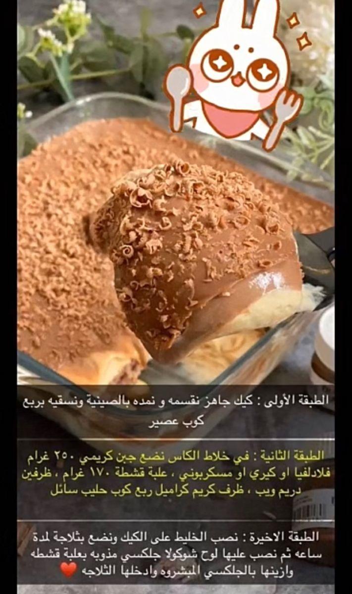 حلا طبقات In 2021 Sweets Recipes Food Arabic Food