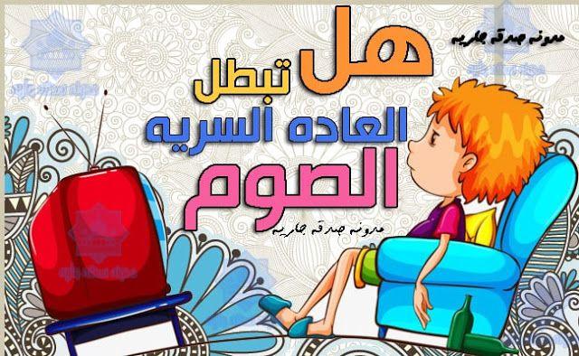 صدقه جاريه هل العاده السريه تبطل الصيام وتفطر فى رمضان Quran Urdu Islam Neon Signs