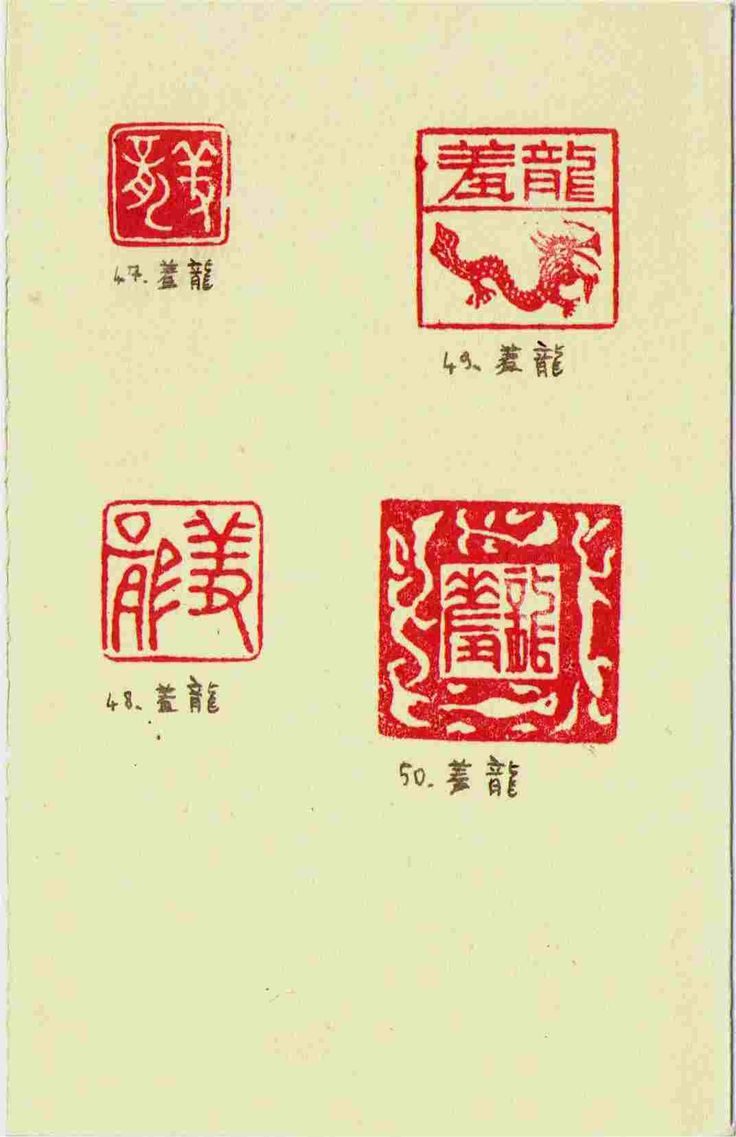 """Stamp of my seals used in painting my copy and study of """"The scroll of the nine dragons"""" by 陈容 Chén Róng (1210 – 1261)"""