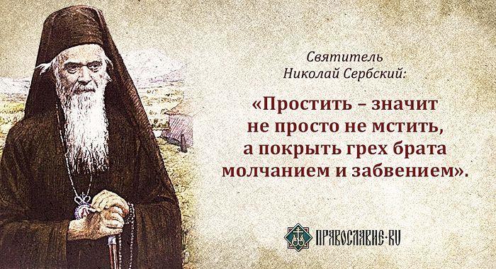 «Верь больше!» / Православие.Ru